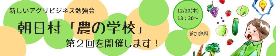 asahiaguri181220
