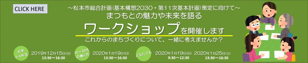 松本市総合計画WS募集